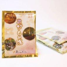 画像1: 花びしホテルオリジナル 花びしの湯 入浴剤 (1)