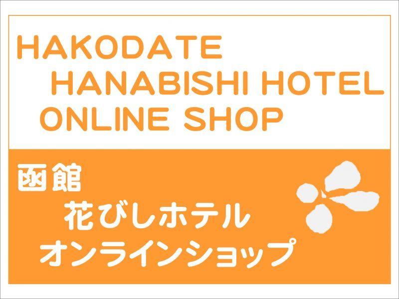 函館花びしホテルオンラインショップ