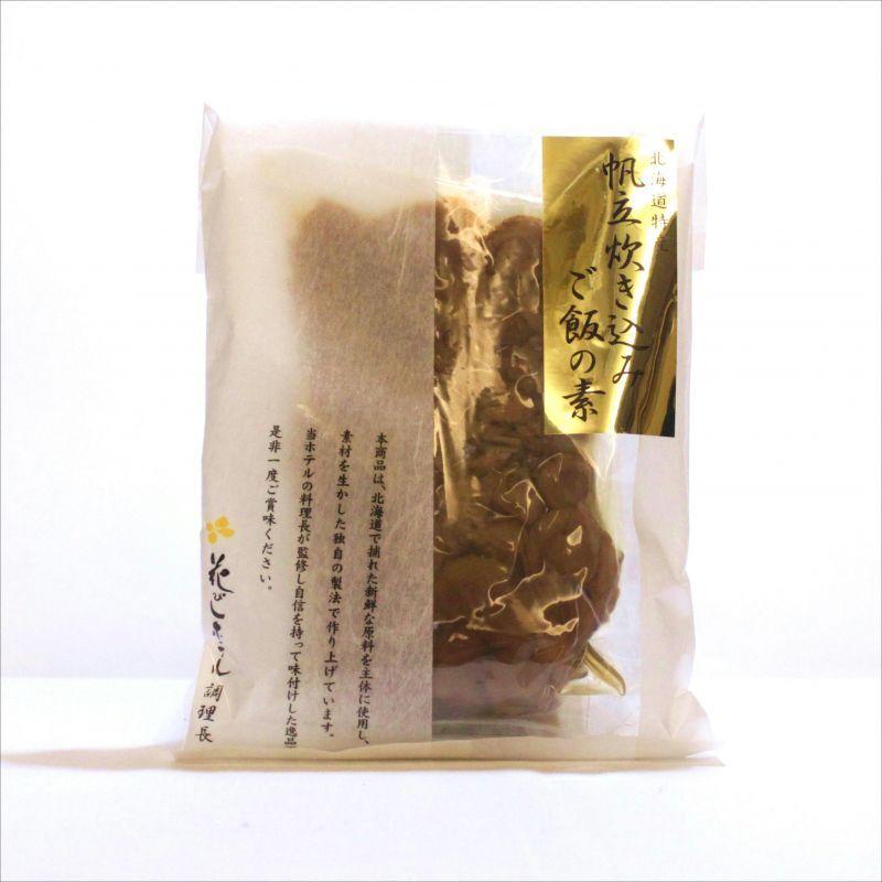 画像1: 花びしホテルオリジナル帆立炊込ご飯の素3合炊 (1)